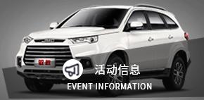 活动信息 Event Information