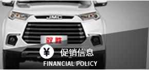 促销信息 financial policy